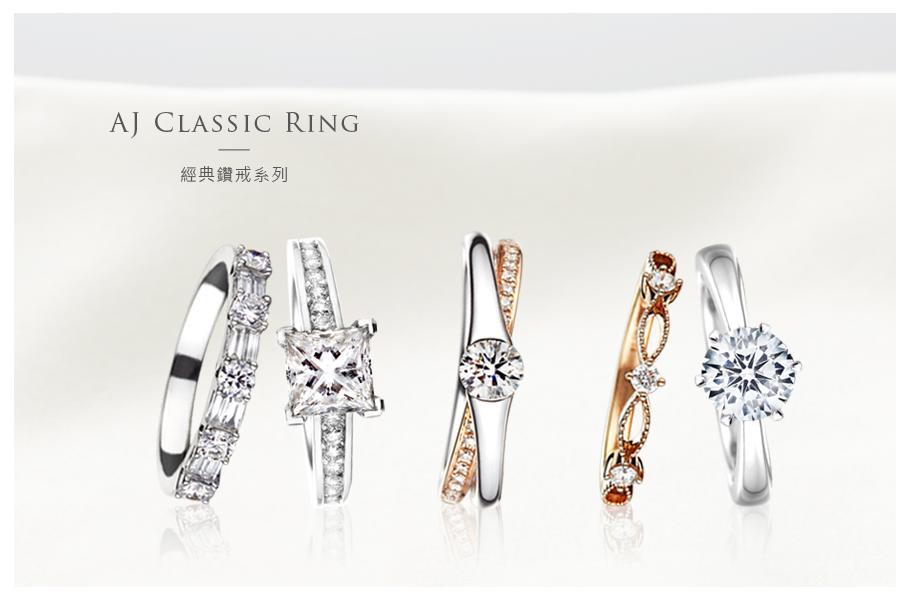 白金訂婚戒,婚戒,求婚鑽戒,鑽石戒指系列