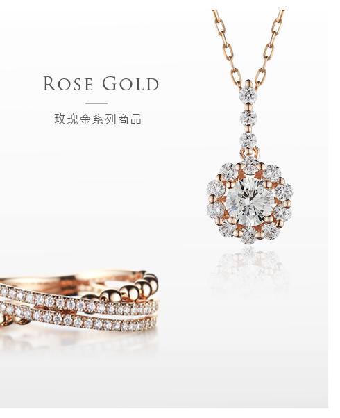 玫瑰金系列鑽石珠寶商品