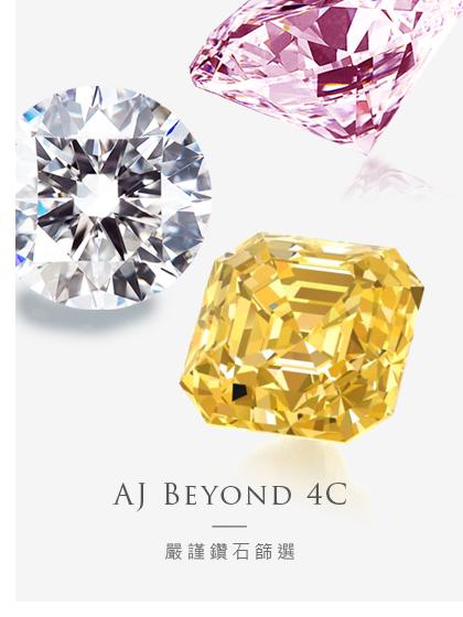 鑽石4C 知識,A&J Collection 亞爵鑽石
