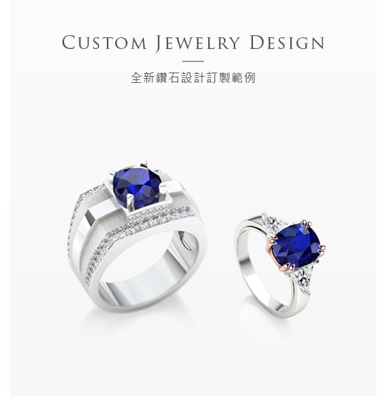 全新鑽石設計訂製,客戶範例