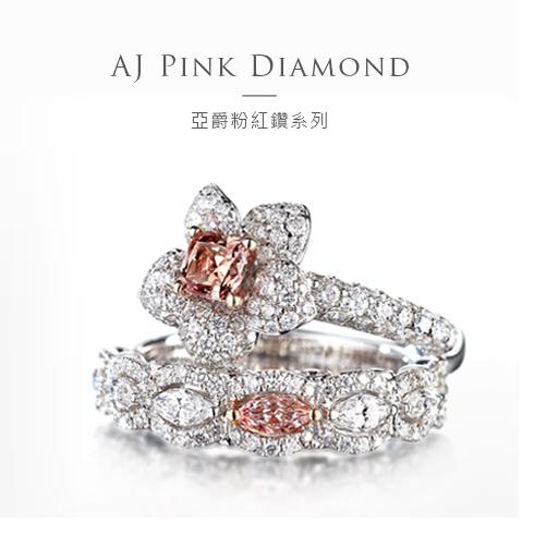 亞爵鑽石,粉鑽,彩鑽