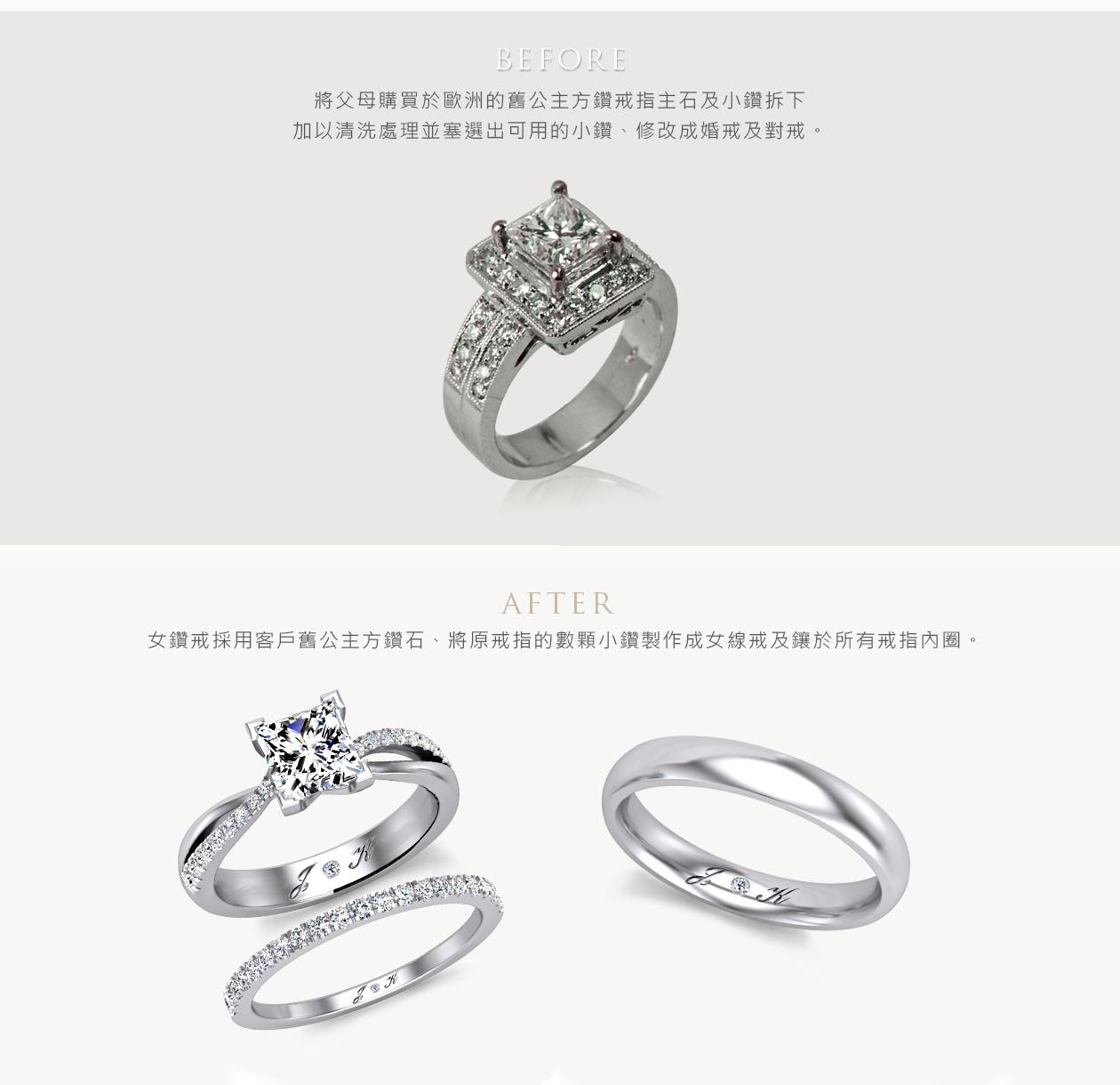 長輩戒指改款式成:鑽石婚戒線戒男戒