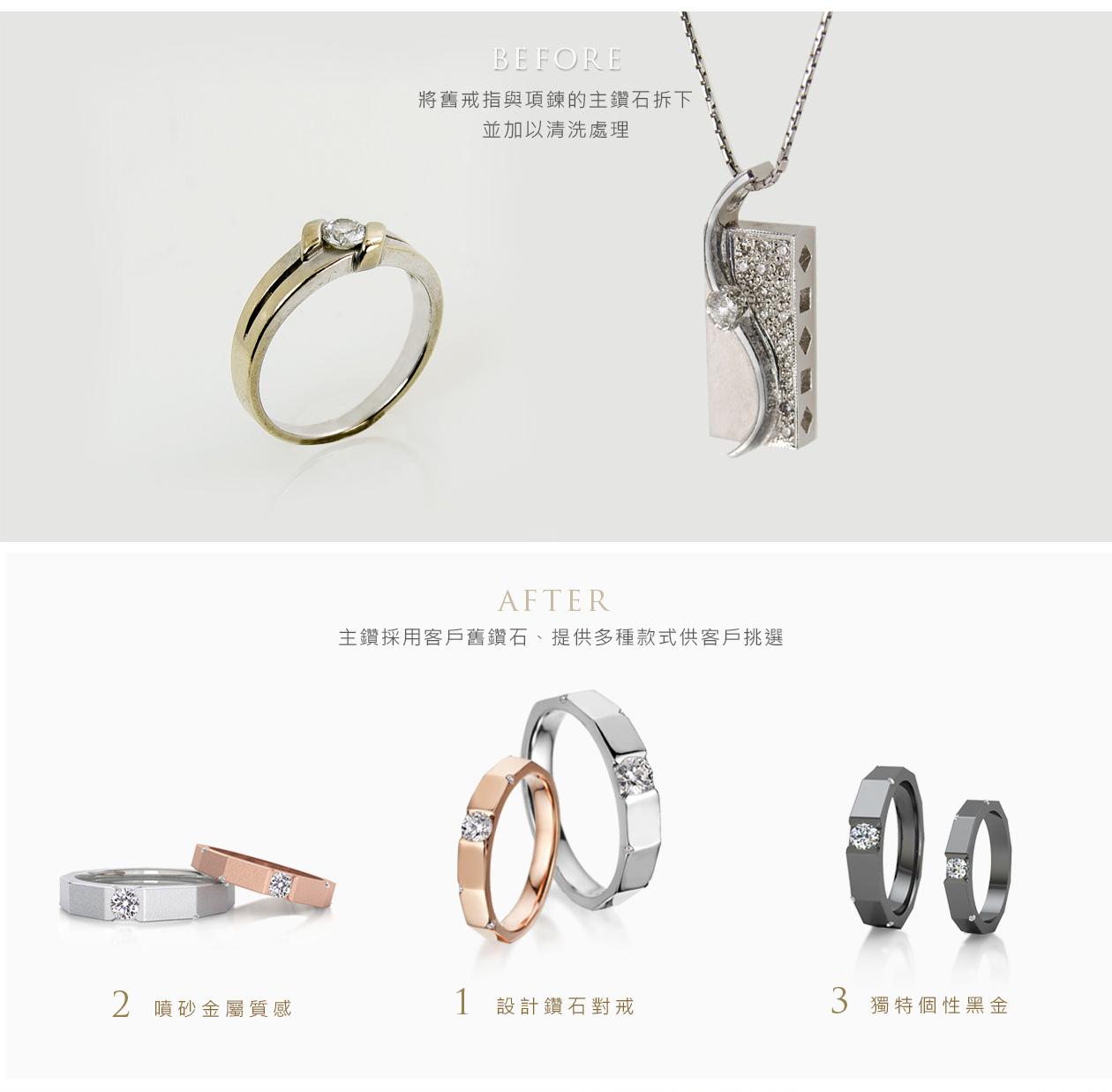 舊換新舊鑽戒及舊項鍊改款式成:設計鑽石結婚對戒