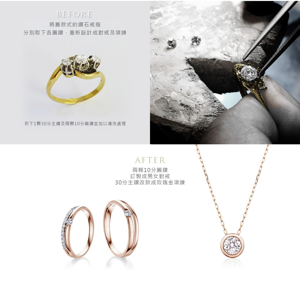 舊鑽戒改款成:結婚對戒,單鑽30分包鑲鑽石項鍊