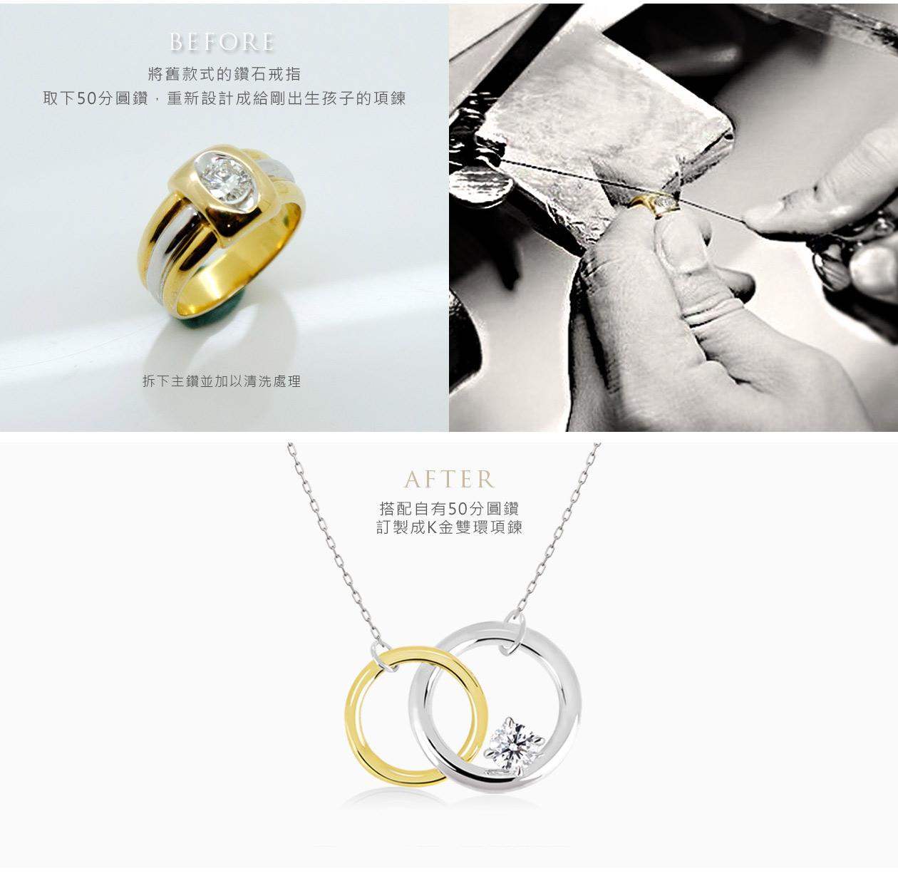 鑽戒舊換新,新生兒鑽石雙環項鍊禮物 baby gift