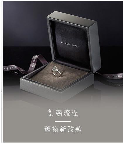 婚戒 求婚戒指 結婚對戒 鑽石鑽戒 - 亞爵鑽石門市提供舊換新服務