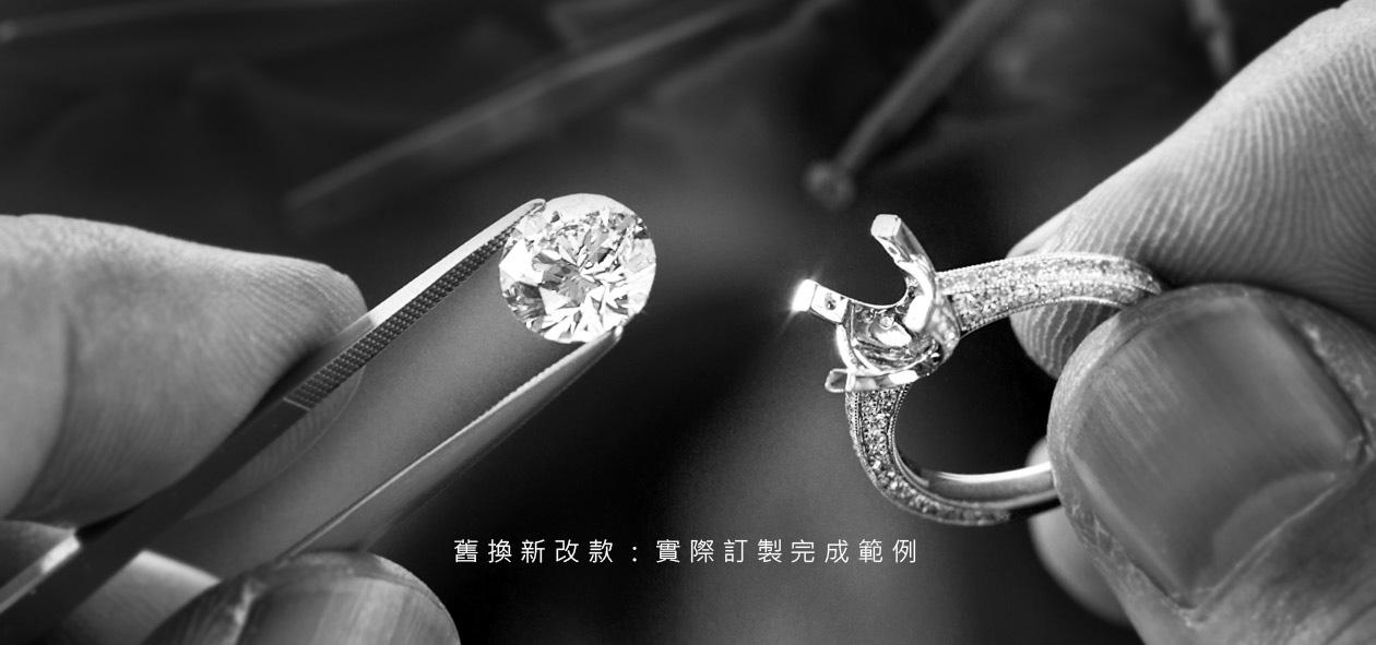 舊鑽石珠寶商品改款式舊換新:實際訂製完成範例