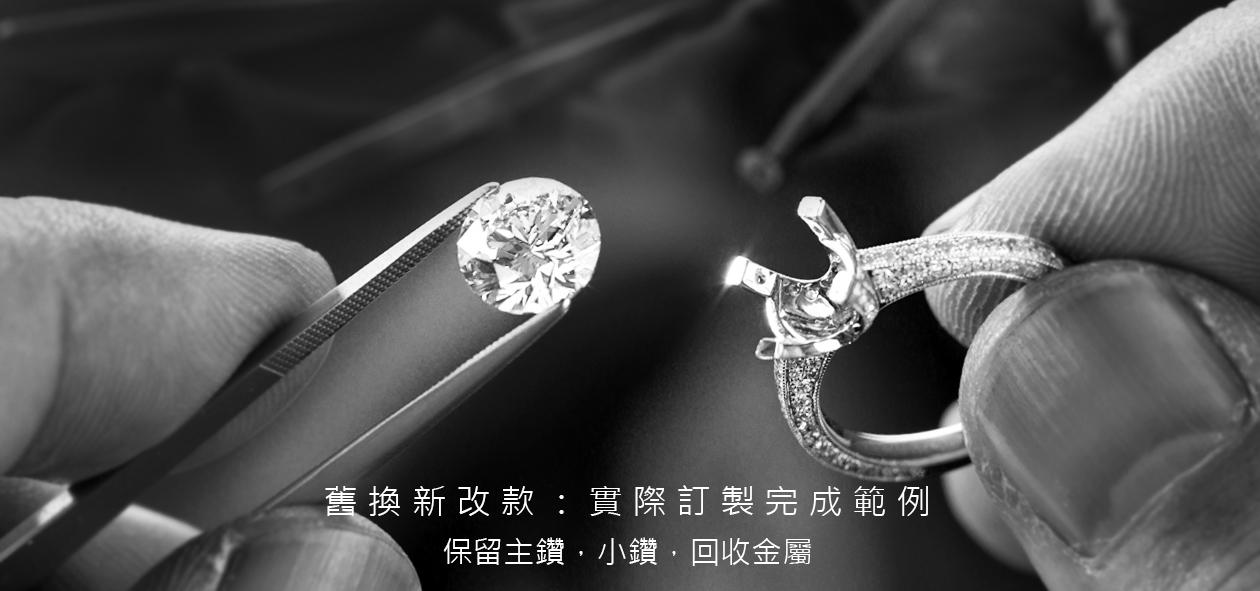 舊鑽石珠寶商品改款式翻新舊換新:實際訂製完成範例
