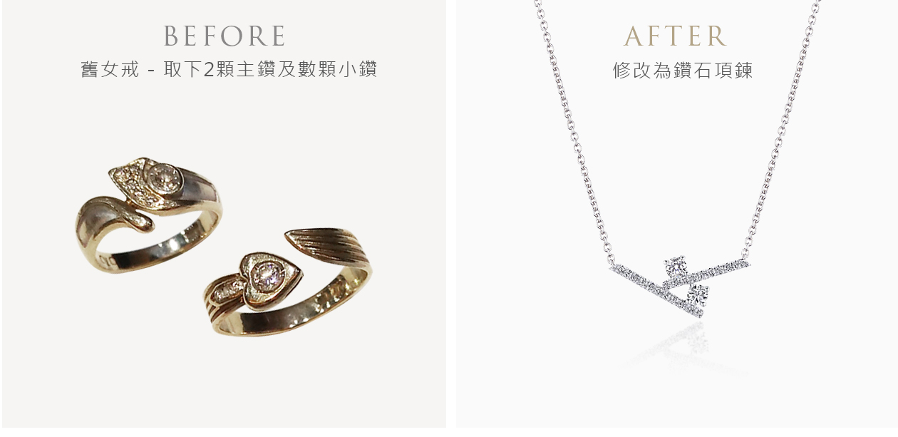 女戒指改款翻新鑽石項鍊