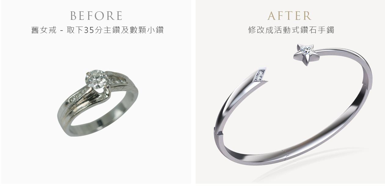 女戒指改款鑽石手鐲