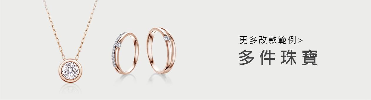亞爵鑽石:看更多舊換新改多樣珠寶類似範例