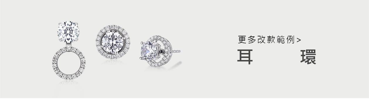 亞爵鑽石:看更多舊換新改耳環範例