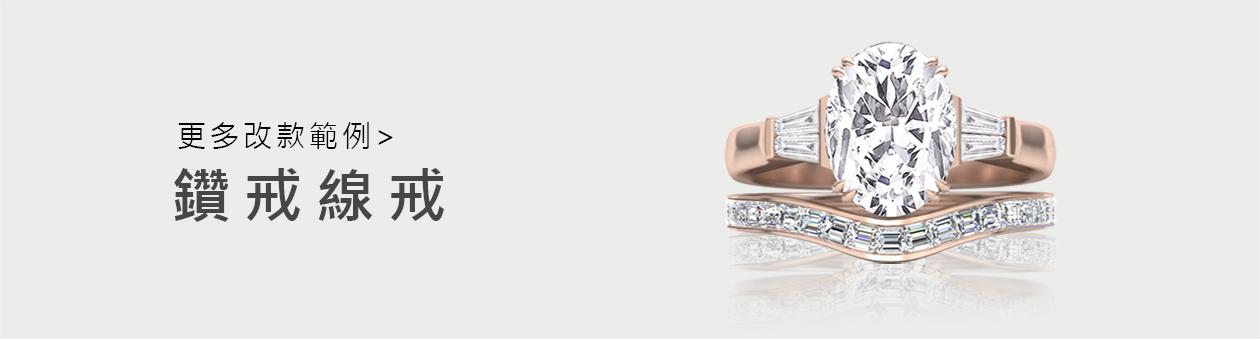 亞爵鑽石:看更多舊換新改戒指範例