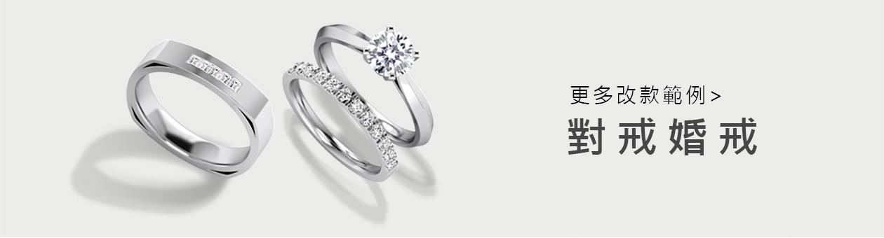 亞爵鑽石:看更多舊換新改婚戒組範例