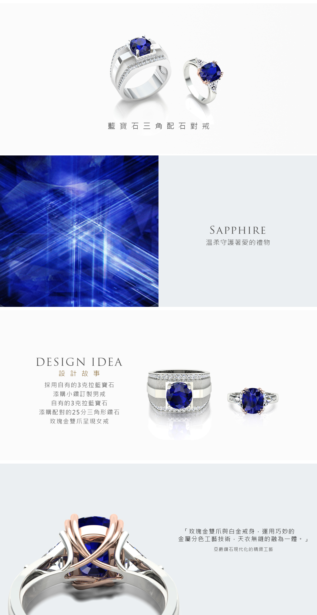 藍寶石對戒-白金男戒-玫瑰金三角配鑽女戒