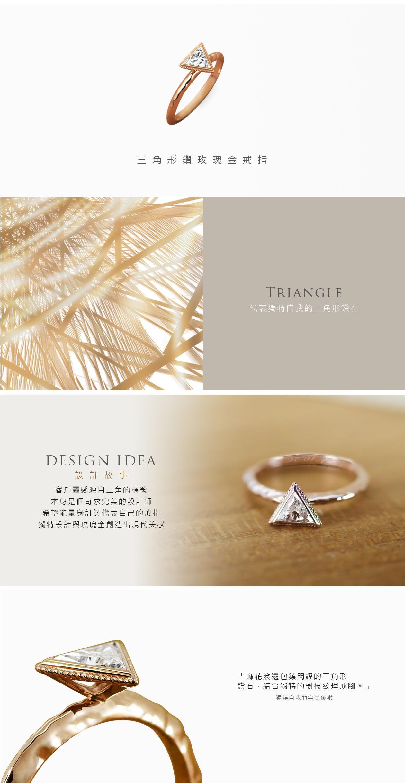 玫瑰金三角形主鑽石婚戒
