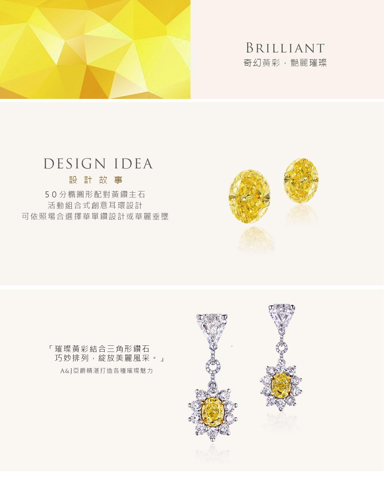 橢圓形黃鑽三角形配鑽耳環