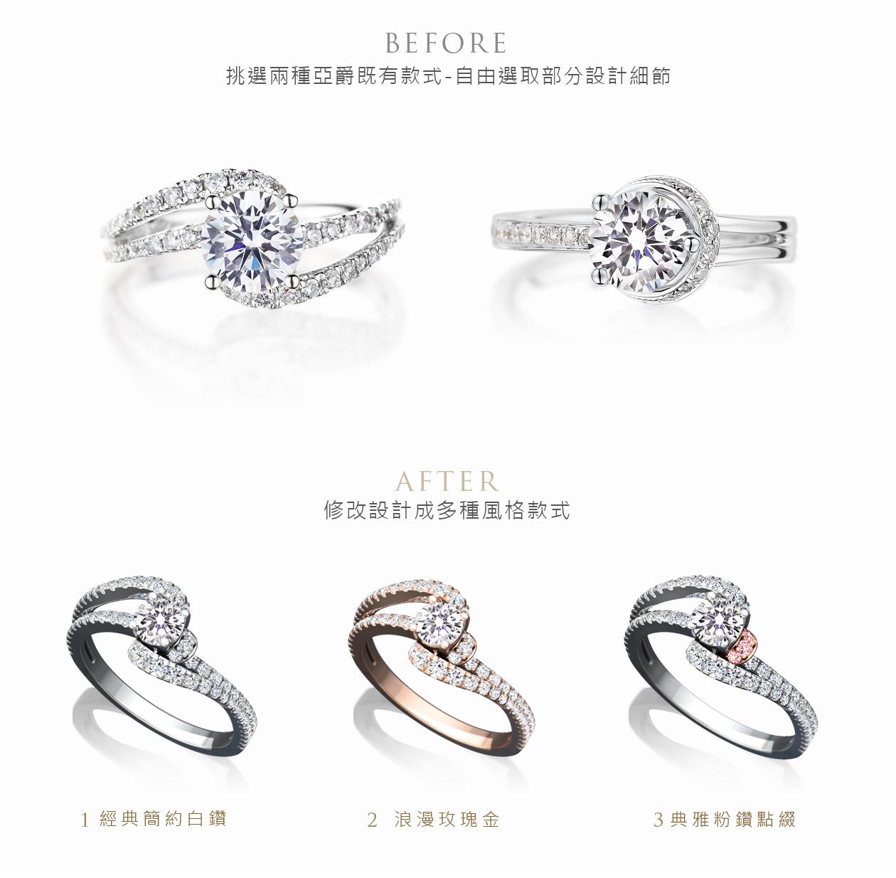 求婚戒指鑽戒婚戒修改範例