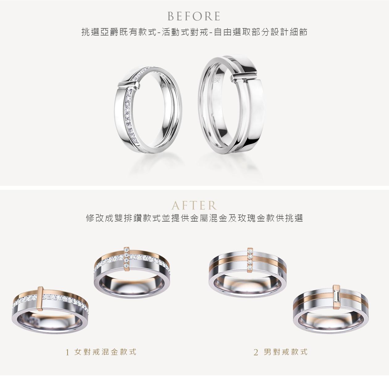 結婚戒指對戒修改範例