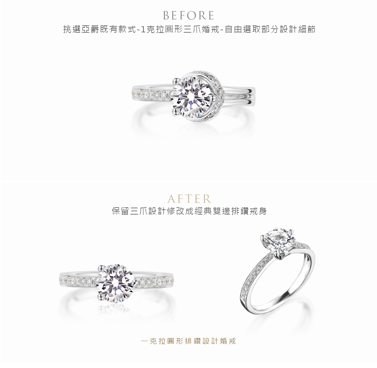 1克拉三爪求婚戒指鑽戒婚戒修改範例