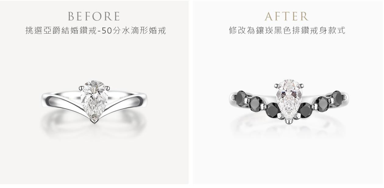 水滴形鑽石單鑽戒指修改成黑色小黑鑽戒指