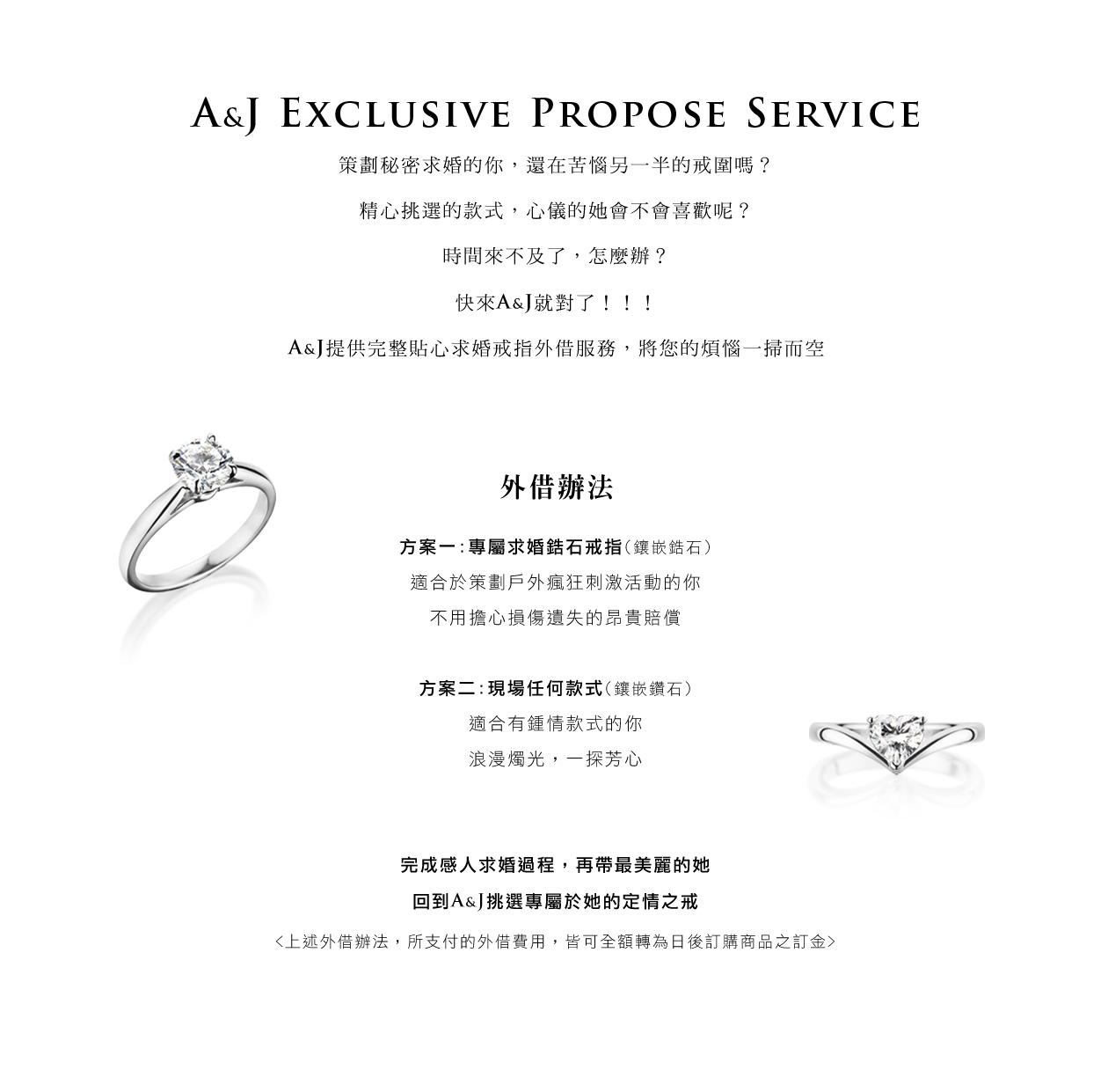 亞爵鑽石提供求婚鑽戒外借,策劃秘密求婚,外借專屬求婚鋯石戒指,外借現場款式鑲崁鑽石戒指,