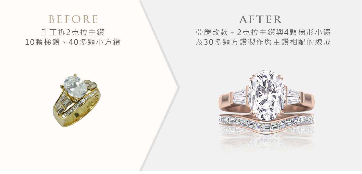 亞爵鑽石-舊換新改款式成:鑽戒線戒