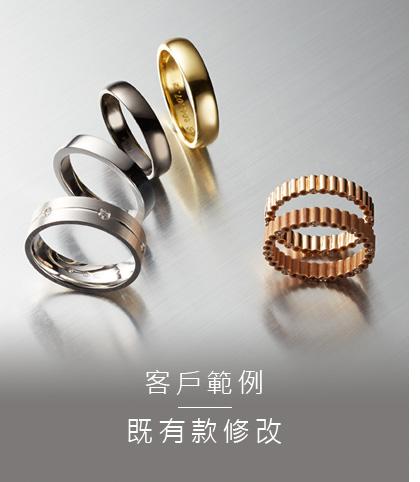亞爵鑽石門市提供婚戒 求婚戒指 結婚對戒 鑽石鑽戒 - 既有款自由修改