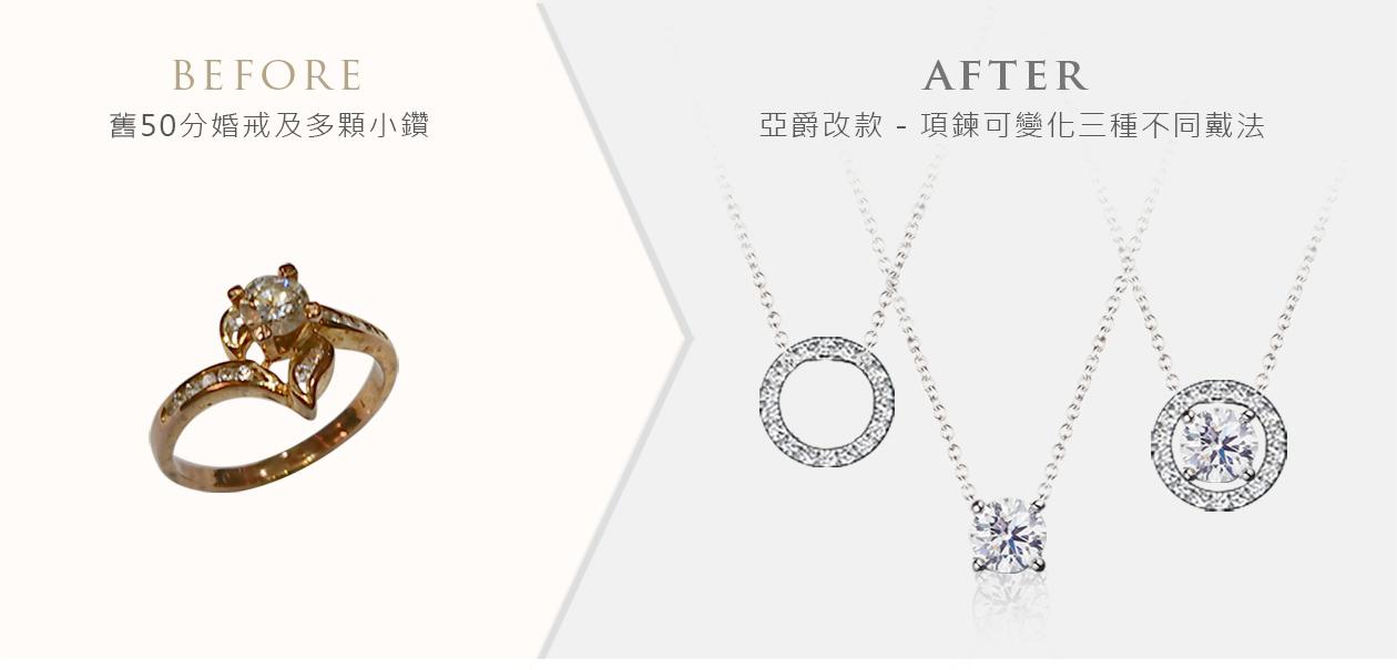 亞爵鑽石-舊換新改款式成:項鍊墬子墬飾