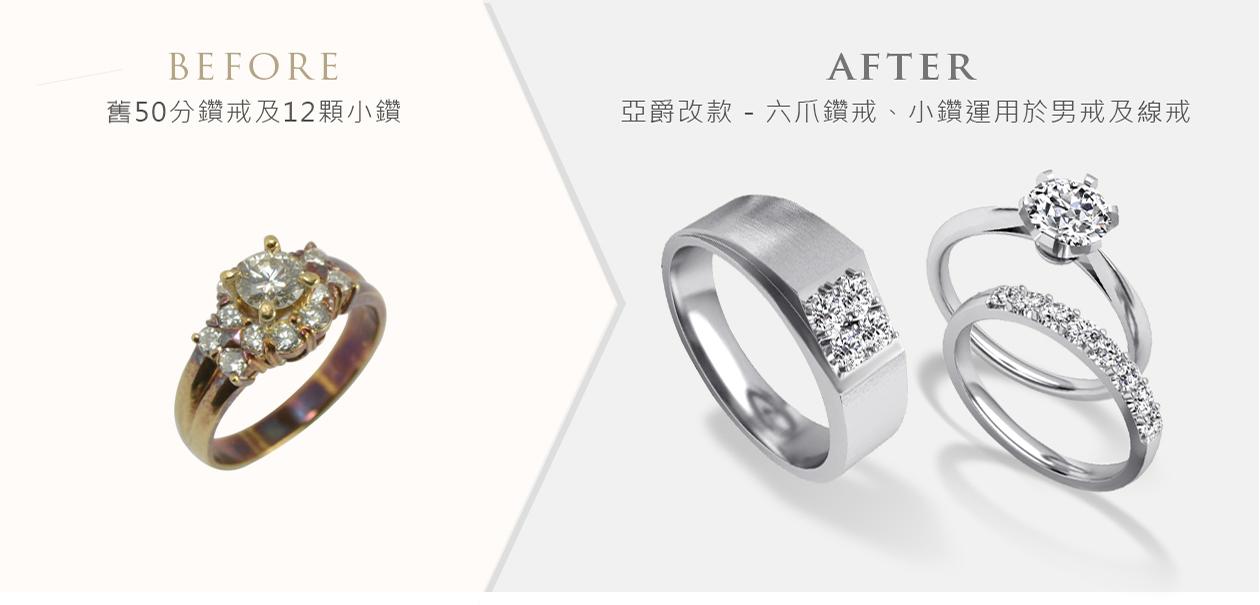 亞爵鑽石-舊換新改款式成:婚戒對戒結婚戒組