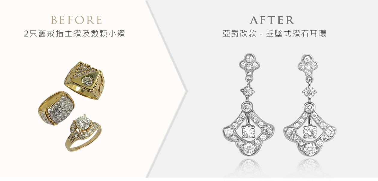 亞爵鑽石-舊換新改款式成垂墜耳環