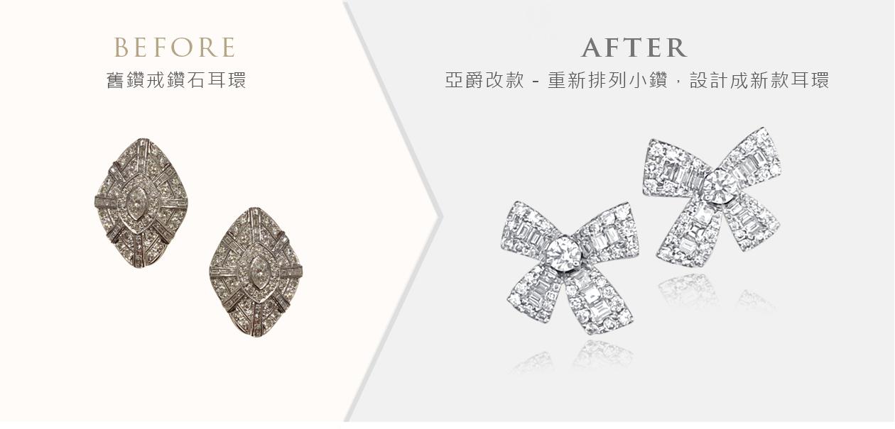 亞爵鑽石-舊換新改款式成蝴蝶耳環