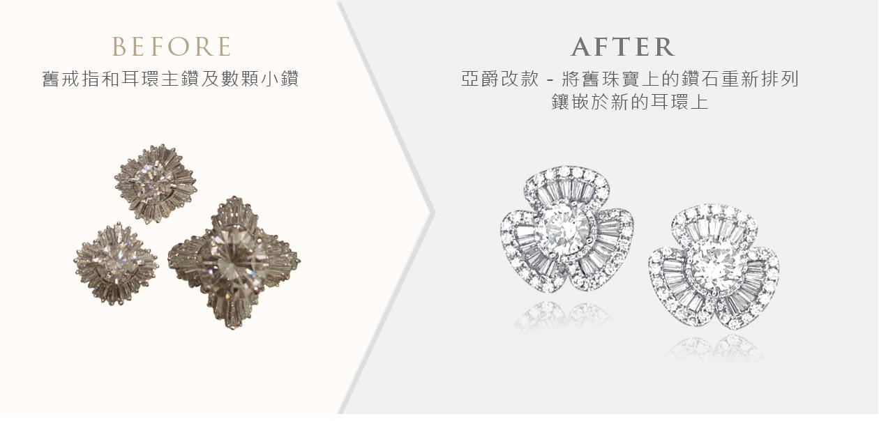 亞爵鑽石-舊換新改款式成花瓣耳環