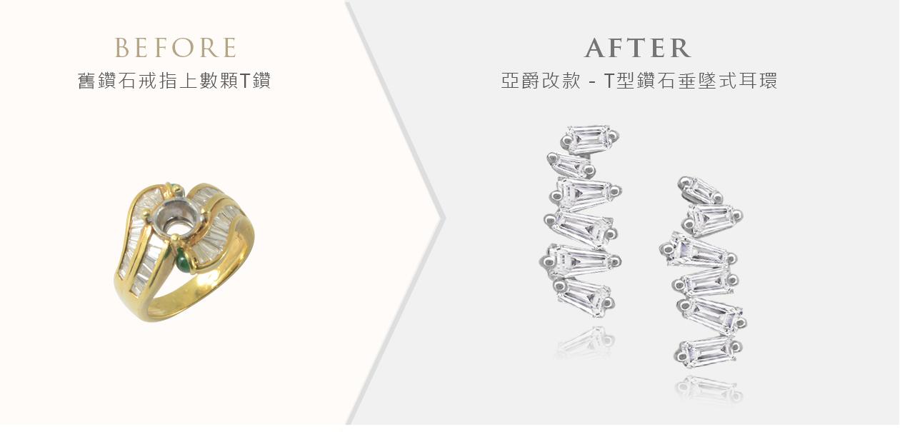 亞爵鑽石-舊換新改款式成T鑽耳環