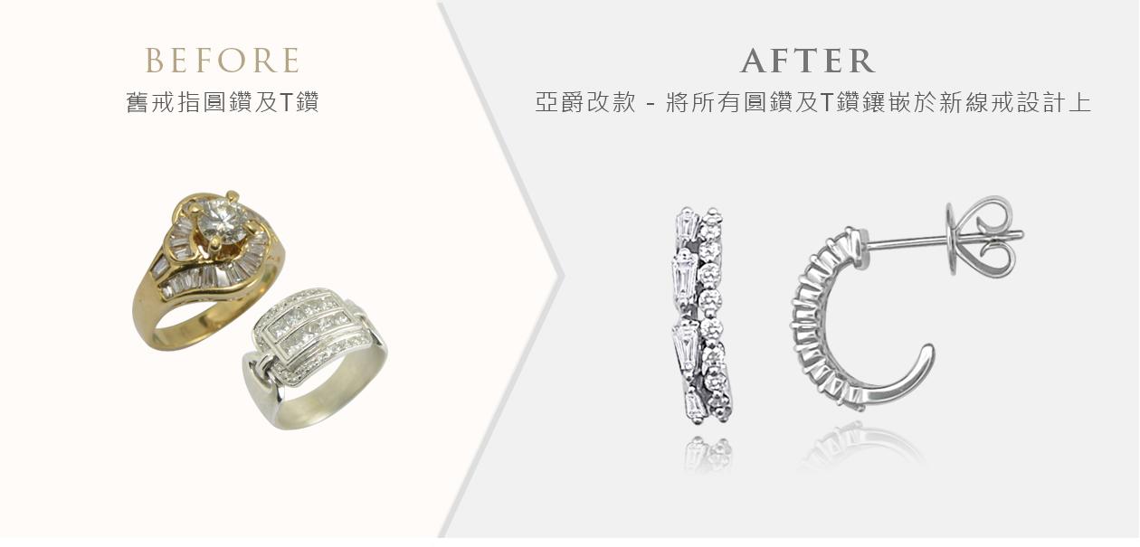 亞爵鑽石-舊換新改款式成圓鑽T鑽耳環