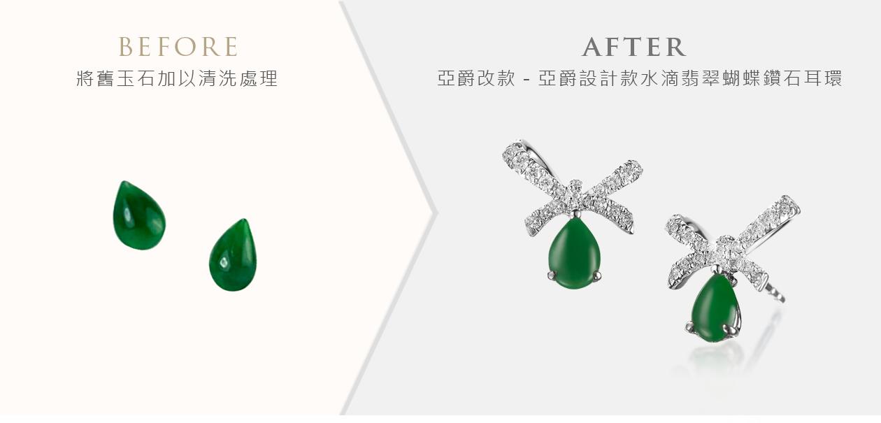 亞爵鑽石-舊換新改款式成玉石翡翠耳環