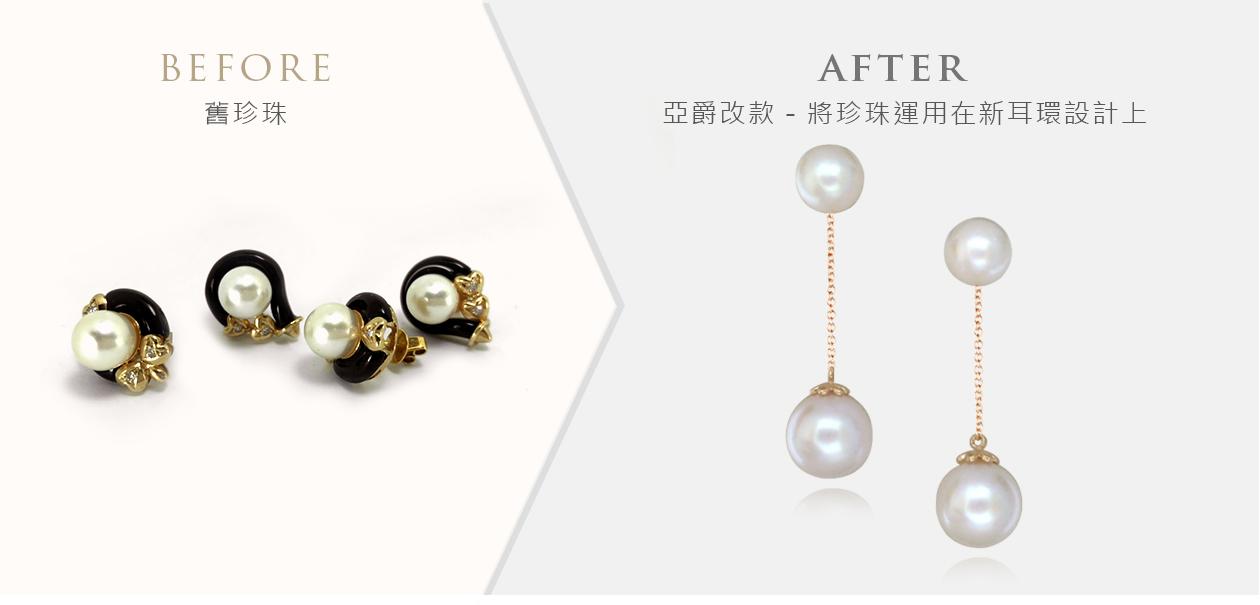 亞爵鑽石-舊換新改款式成耳環