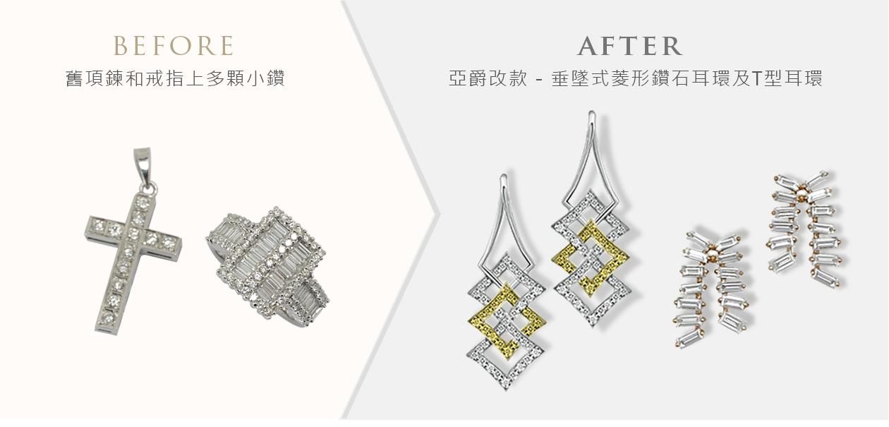 亞爵鑽石-舊換新改款式成黃鑽及T鑽耳環