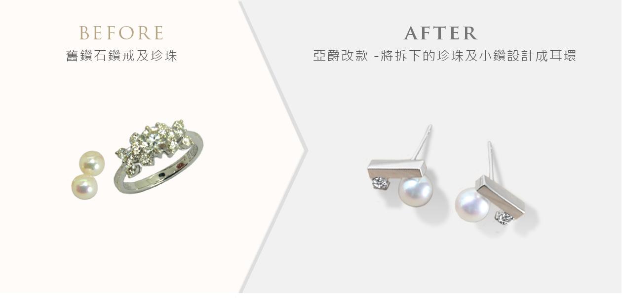 亞爵鑽石-舊換新改款式成珍珠耳環