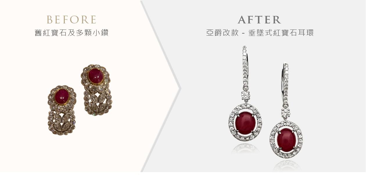 亞爵鑽石-舊換新改款式成紅寶石耳環