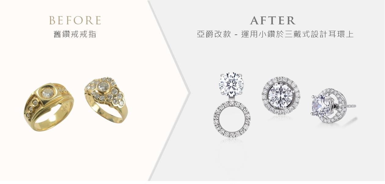 亞爵鑽石-舊換新改款式成兩用垂墜圓鑽耳環
