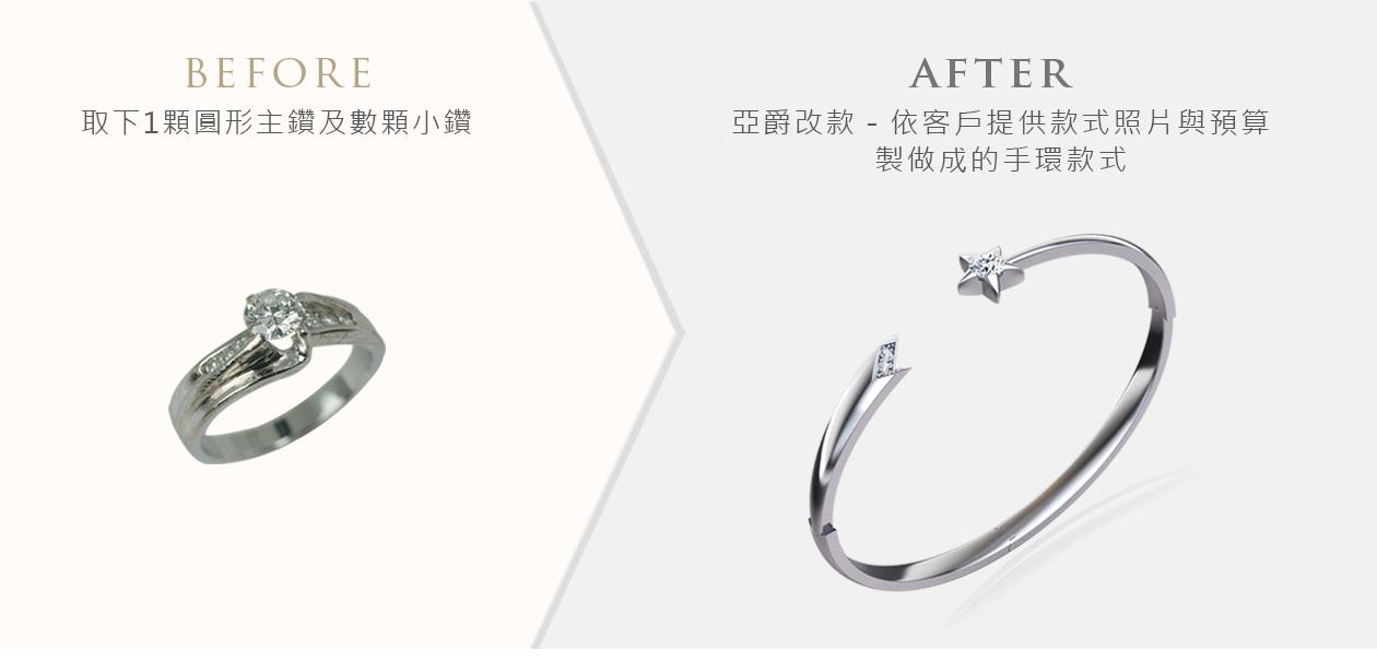 亞爵鑽石-舊換新改款式成手鍊手鐲