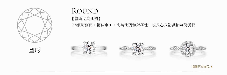 A&J Collection 亞爵鑽石 Round 圓形鑽石 四爪經典 單排鑽 光環 鑽戒求婚戒指