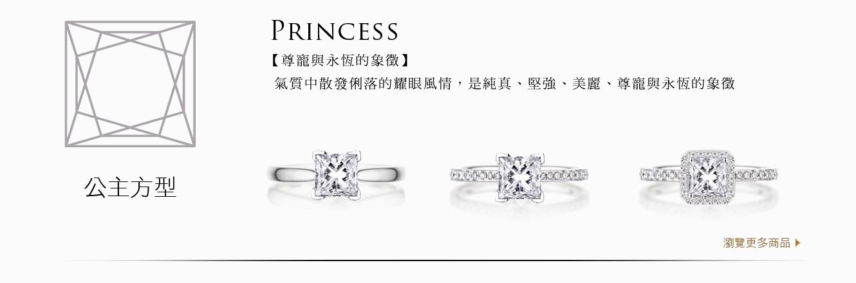 A&J Collection 亞爵鑽石 Princess 公主方型 四爪經典 單排鑽 光環 鑽戒求婚戒指