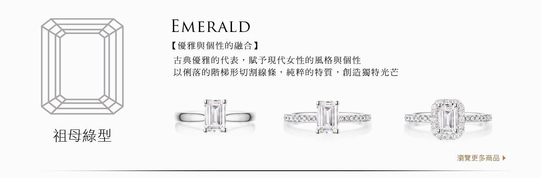 A&J Collection 亞爵鑽石 Emerald 祖母綠型 四爪經典 單排鑽 光環 鑽戒求婚戒指