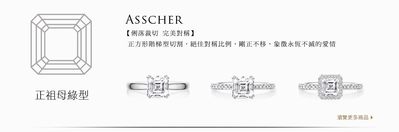 A&J Collection 亞爵鑽石 Asscher正祖母綠型 四爪經典 單排鑽 光環 鑽戒求婚戒指