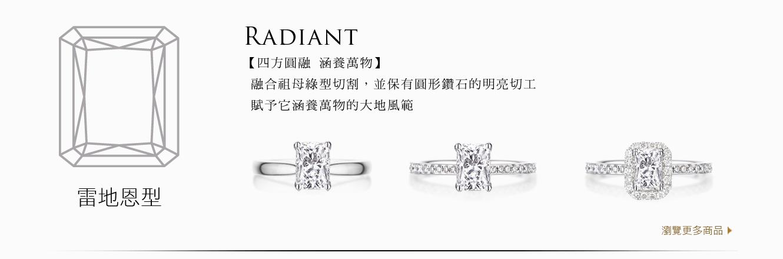 A&J Collection 亞爵鑽石 Radiant 雷地恩型 四爪經典 單排鑽 光環 鑽戒求婚戒指