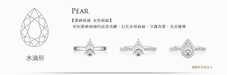A&J Collection 亞爵鑽石 Pear 水滴型 四爪經典 單排鑽 光環 鑽戒求婚戒指