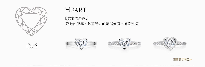 A&J Collection 亞爵鑽石 Heart 心形 四爪經典 單排鑽 光環 鑽戒求婚戒指