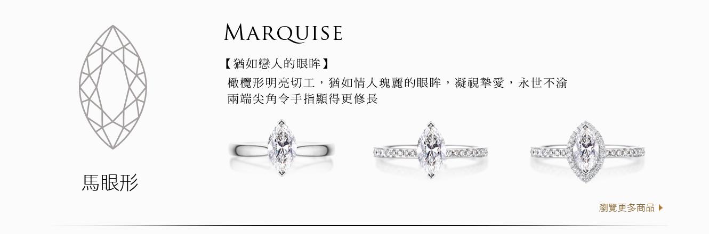 A&J Collection 亞爵鑽石 Marquise 馬眼形 四爪經典 單排鑽 光環 鑽戒求婚戒指